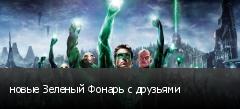 новые Зеленый Фонарь с друзьями