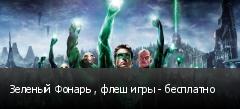 Зеленый Фонарь , флеш игры - бесплатно