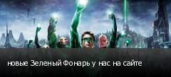 новые Зеленый Фонарь у нас на сайте