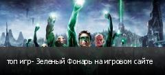 топ игр- Зеленый Фонарь на игровом сайте