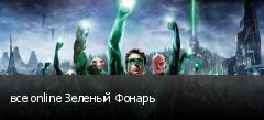 все online Зеленый Фонарь