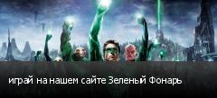 играй на нашем сайте Зеленый Фонарь