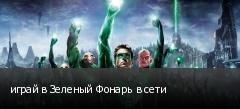 играй в Зеленый Фонарь в сети