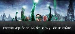 портал игр- Зеленый Фонарь у нас на сайте