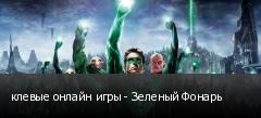 клевые онлайн игры - Зеленый Фонарь