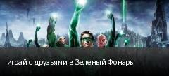 играй с друзьями в Зеленый Фонарь