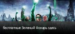бесплатные Зеленый Фонарь здесь