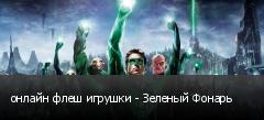 онлайн флеш игрушки - Зеленый Фонарь
