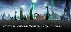 играть в Зеленый Фонарь - игры онлайн