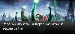 Зеленый Фонарь - интересные игры на нашем сайте