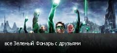 все Зеленый Фонарь с друзьями