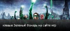 клевые Зеленый Фонарь на сайте игр