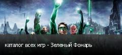каталог всех игр - Зеленый Фонарь