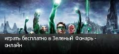 играть бесплатно в Зеленый Фонарь - онлайн