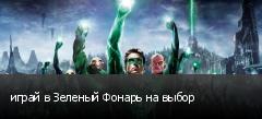 играй в Зеленый Фонарь на выбор