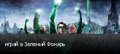 играй в Зеленый Фонарь