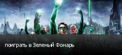 поиграть в Зеленый Фонарь
