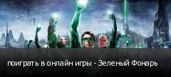 поиграть в онлайн игры - Зеленый Фонарь