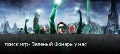 поиск игр- Зеленый Фонарь у нас