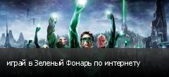 играй в Зеленый Фонарь по интернету