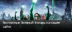 бесплатные Зеленый Фонарь на нашем сайте