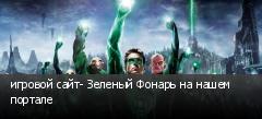 игровой сайт- Зеленый Фонарь на нашем портале