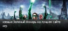 клевые Зеленый Фонарь на лучшем сайте игр