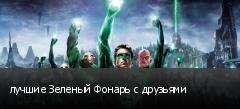лучшие Зеленый Фонарь с друзьями