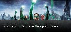каталог игр- Зеленый Фонарь на сайте