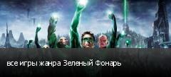 все игры жанра Зеленый Фонарь