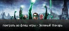 поиграть во флеш игры - Зеленый Фонарь