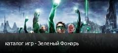 каталог игр - Зеленый Фонарь