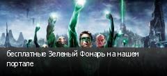 бесплатные Зеленый Фонарь на нашем портале
