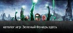 каталог игр- Зеленый Фонарь здесь