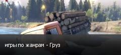 игры по жанрам - Груз