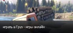 играть в Груз - игры онлайн