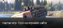 портал игр- Груз на игровом сайте