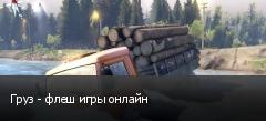 Груз - флеш игры онлайн