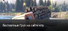 бесплатные Груз на сайте игр