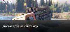 любые Груз на сайте игр