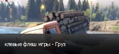 клевые флеш игры - Груз