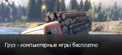 Груз - компьютерные игры бесплатно
