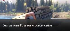 бесплатные Груз на игровом сайте
