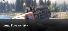 флеш Груз онлайн
