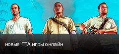 новые ГТА игры онлайн