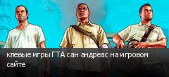 клевые игры ГТА сан андреас на игровом сайте