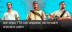 все игры ГТА сан андреас на лучшем игровом сайте