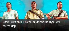 клевые игры ГТА сан андреас на лучшем сайте игр