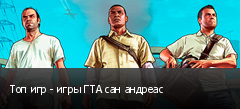 Топ игр - игры ГТА сан андреас