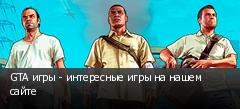 GTA игры - интересные игры на нашем сайте